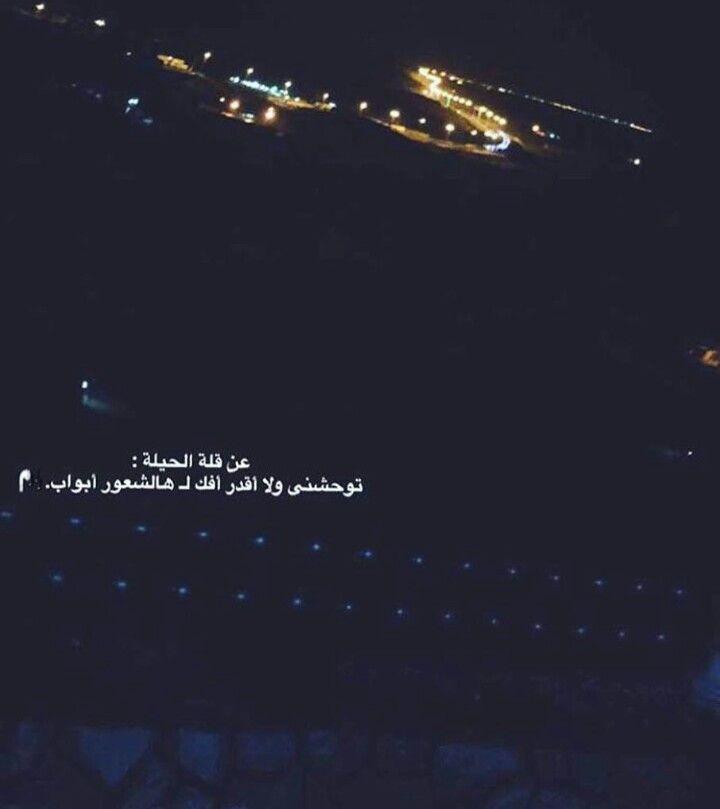Pin By روح الورد On سناباتي Sweet Words Quotations Arabic Quotes