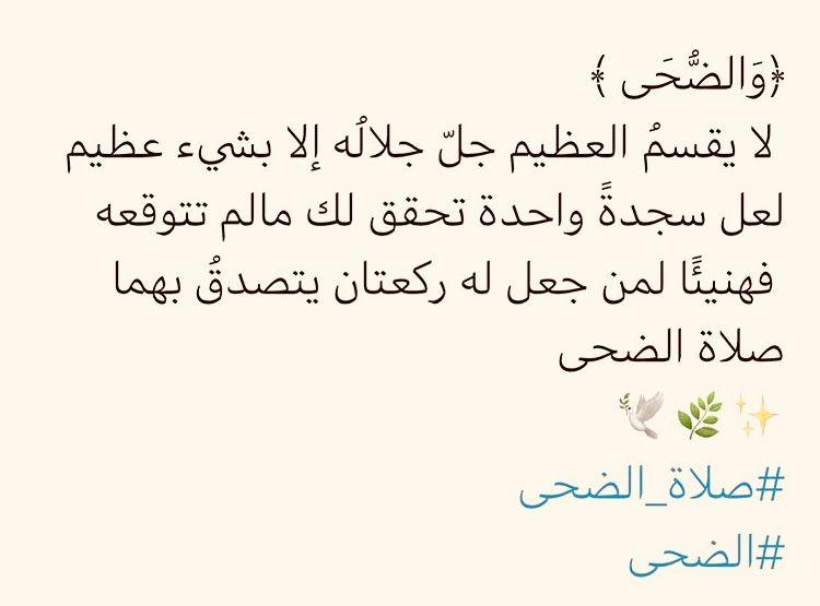 صلاة الضحي Emotional Quotes Beautiful Arabic Words Muslim Quotes