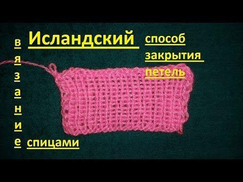 вязание спицаминовинкаисландский способ закрытия петельуроки на