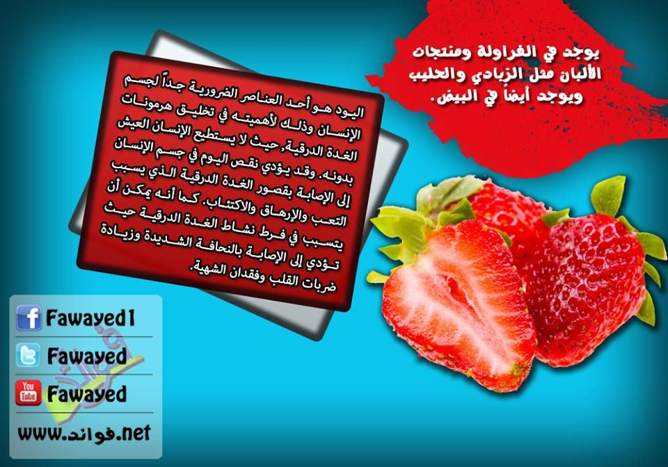 فوائد اليود Food Health Fruit
