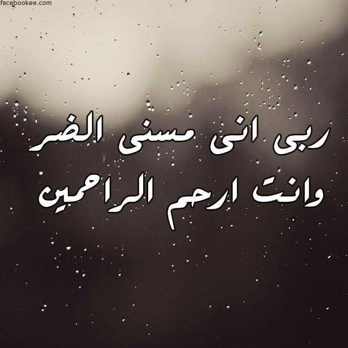 ربي اني مسني الضر وانت ارحم الراحمين Spiritual Words Quran Verses Arabic Calligraphy Art
