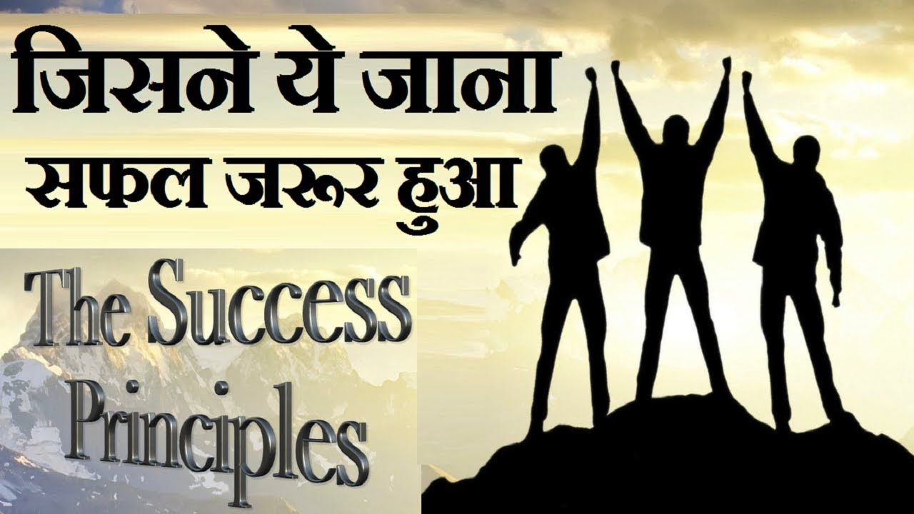 Principles Of Success In Business Hindi Tips By Dr Amit