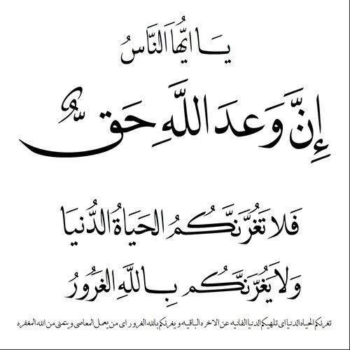 ان وعد الله حق فلا تغرنكم الحياة | Islamic Designs | Islam