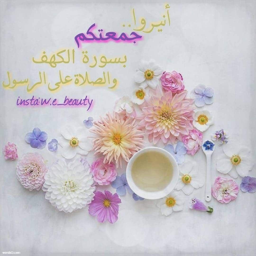 انستقرام رمزيات يوم الجمعة رمزيات عن يوم الجمعه موقع كلمات Good Morning Images Coffee Art Beautiful Greeting Cards