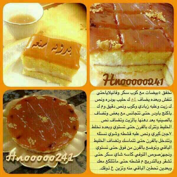 Pin By Molmol680 On وصفات حلى Food Delicious Desserts Arabic Food