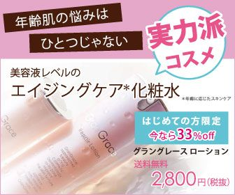 Have youthful skin with Gran Grace Lotion 40ml .For more information visit on this website http://slowlearner.oops.jp/