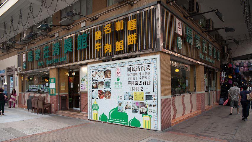 Halal Food In Hong Kong Have Halal Will Travel Halal Food Blog For Muslim Travellers Halal Recipes Halal Hong Kong Food