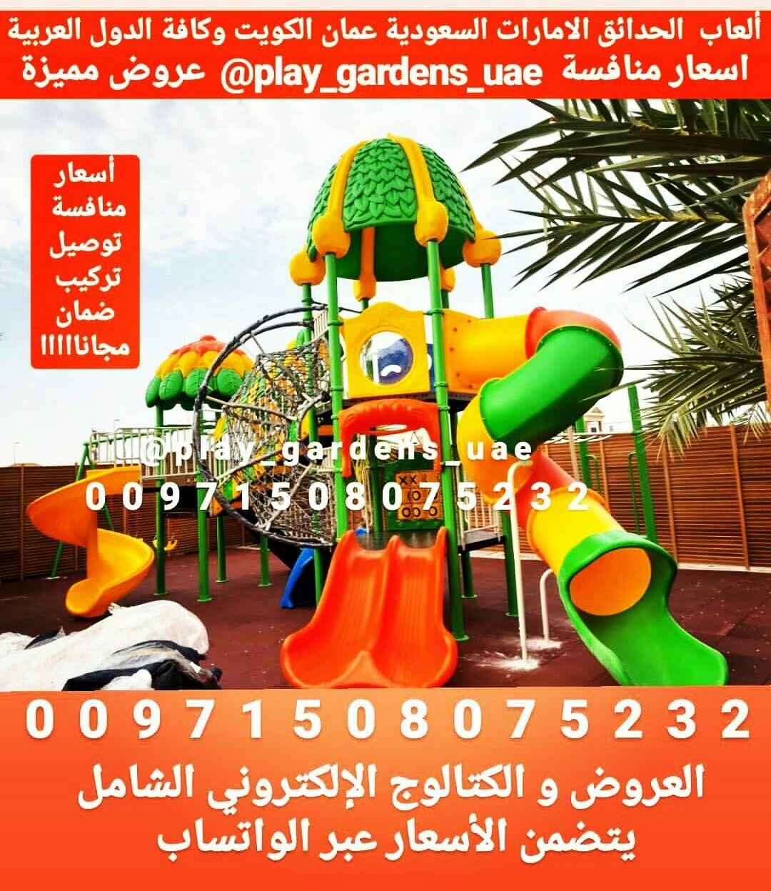 العاب حدائق منزلية العاب حدائق للبيع العاب حدائق عامة استراحة منتزه ترفيه فعاليات تسلية العاب اطفال Play Garden