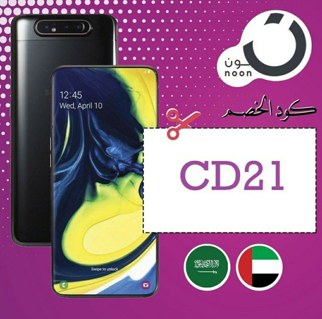 Noon Egypt Coupons كود خصم نون مصر Cd21 موقع نون Phone Cases 10 Things Case