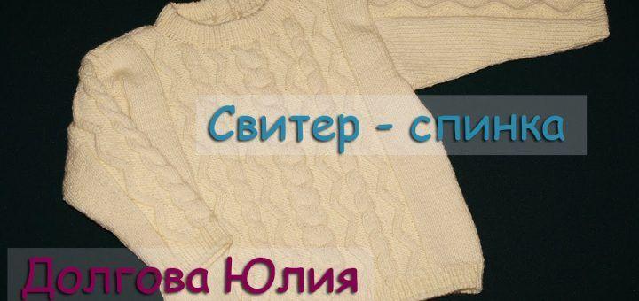 Схемы для вязания спинки спицами 13