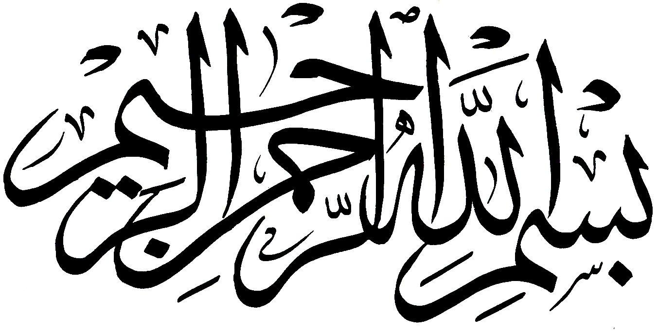 D8a8d8b3d985d984d8a9 Jpg 1353 682 Kaligrafi Gambar Tulisan