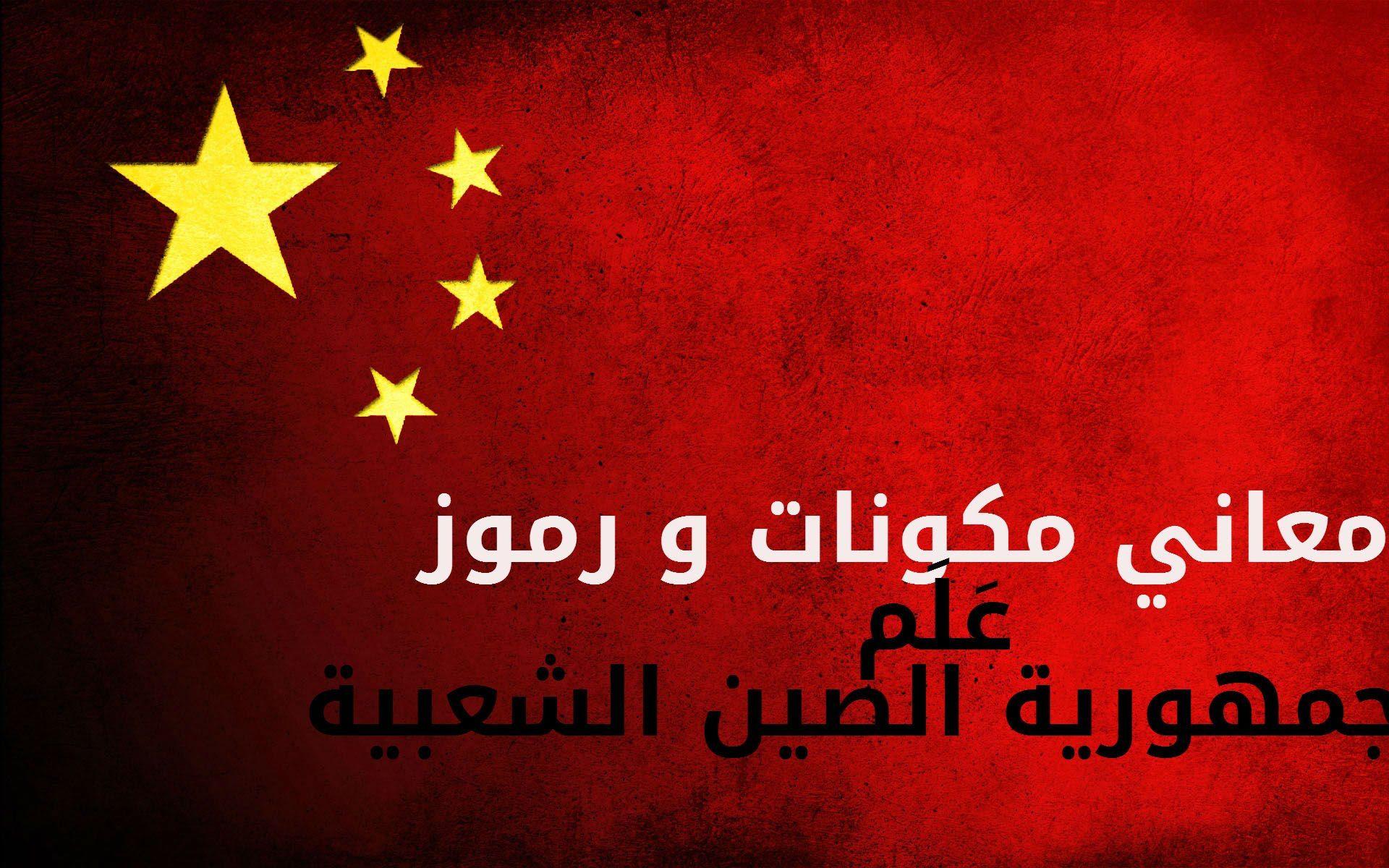 تعرف على مكونات و رموز العلم الصيني Blog Blog Posts Post