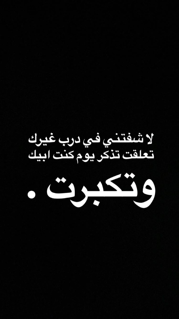 Pin By Noor Al Lamy On Any Thing Snapchat Quotes Funny Quotes Photo Quotes
