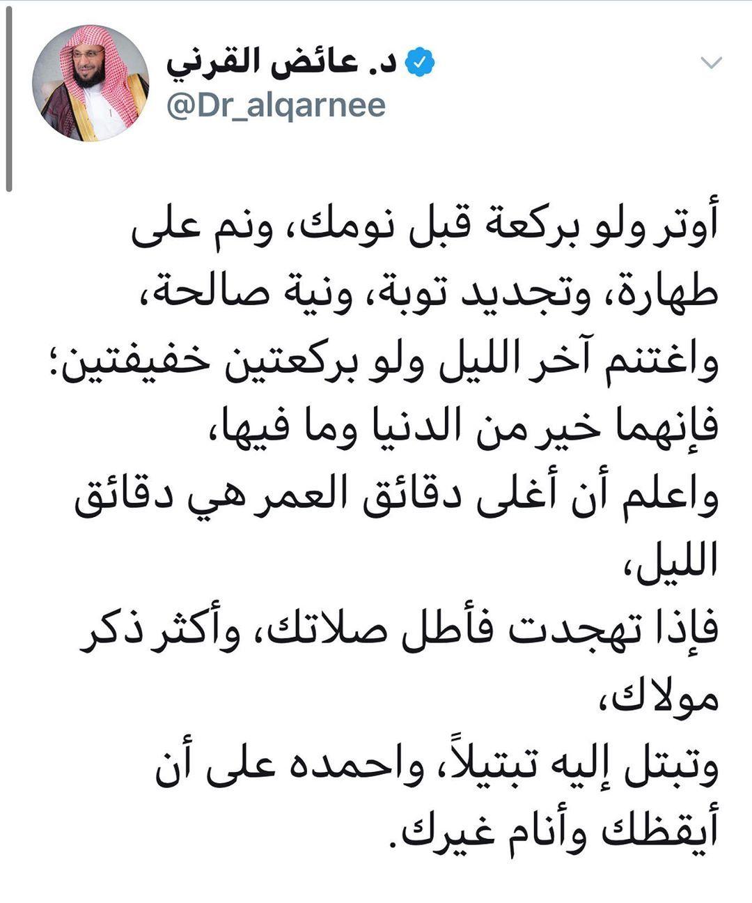 د عائض القرني Dr Qarnee Added A Photo To Their Instagram Account أوتر ولو بركعة قبل نومك ونم على طهارة وت Quotes Islamic Quotes Word Search Puzzle