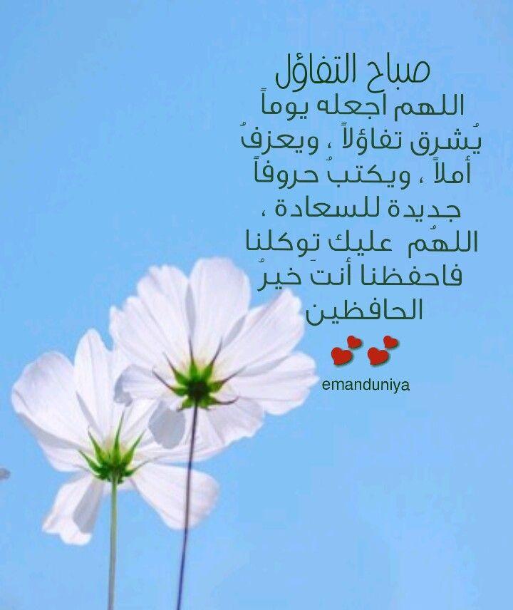 Pin By Eman Duniya On صباح الخير Islamic Quotes Quotes Positivity