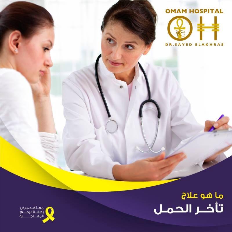 ما هو علاج تأخر الحمل يتم علاج تأخر الحمل عند النساء من خلال واحدة أو أكثر من الطرق التالية Lab Coat Coat Hospital