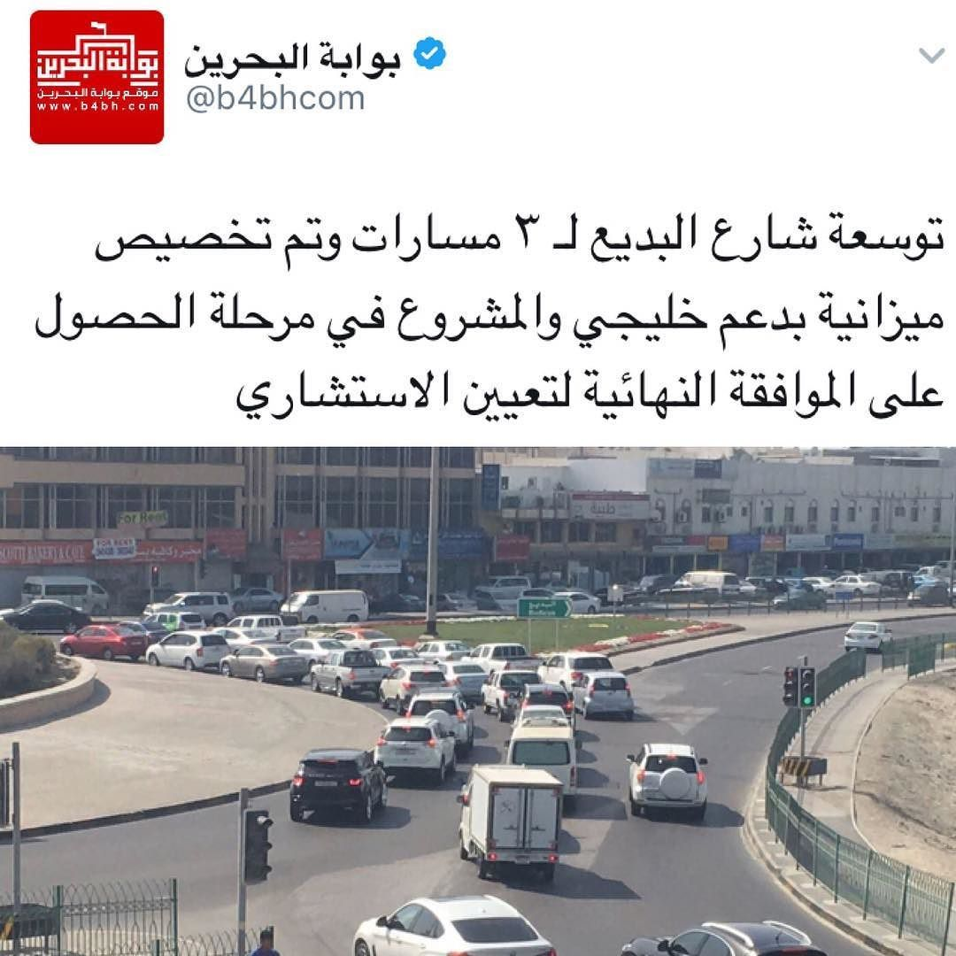 احسن عن زحمة الصبح فعاليات البحرين Bahrain Events السياحة في البحرين Tourism Bahrain Tourism In Bahrain Tourism Trave Instagram Posts Instagram Road