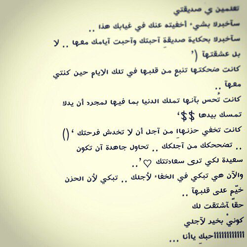 احبك يا انا Tumbler Quotes Words Arabic Words