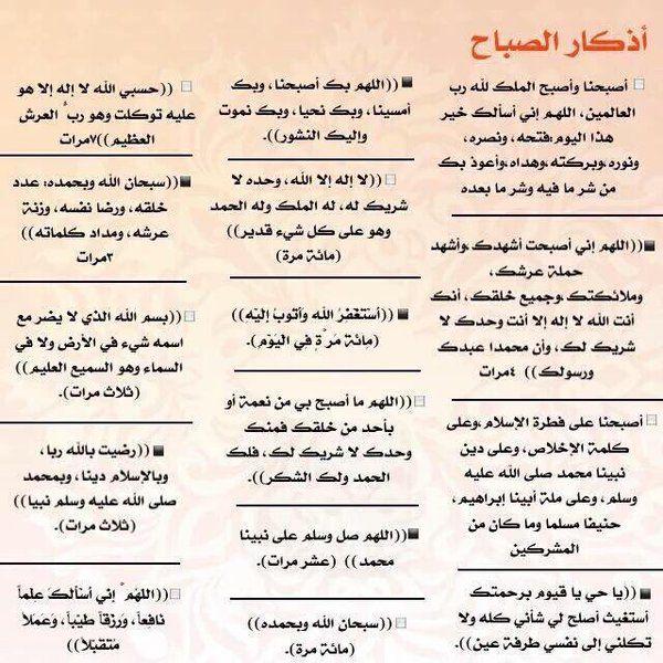 Pin By الحمد لله تكفى On أذكار الصباح و المساء Quotes Personalized Items Person