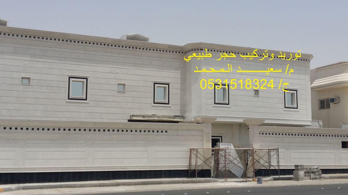 اسعار الحجر اليوم حجر طبيعي Outdoor Decor Home Decor Decor