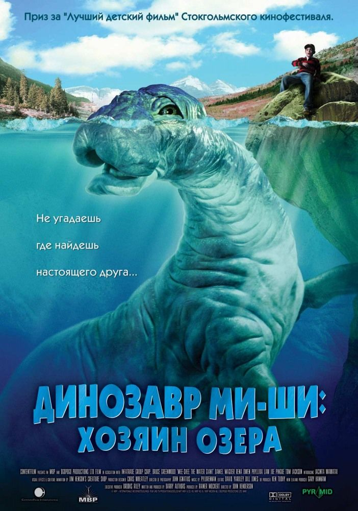 Ver mee shee el gigante del agua online dating