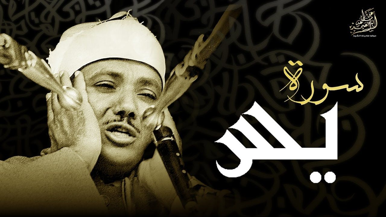 سورة يـس كـاملة بصوت الشيخ عبد الباسط عبد الصمد من الدرر النادرة