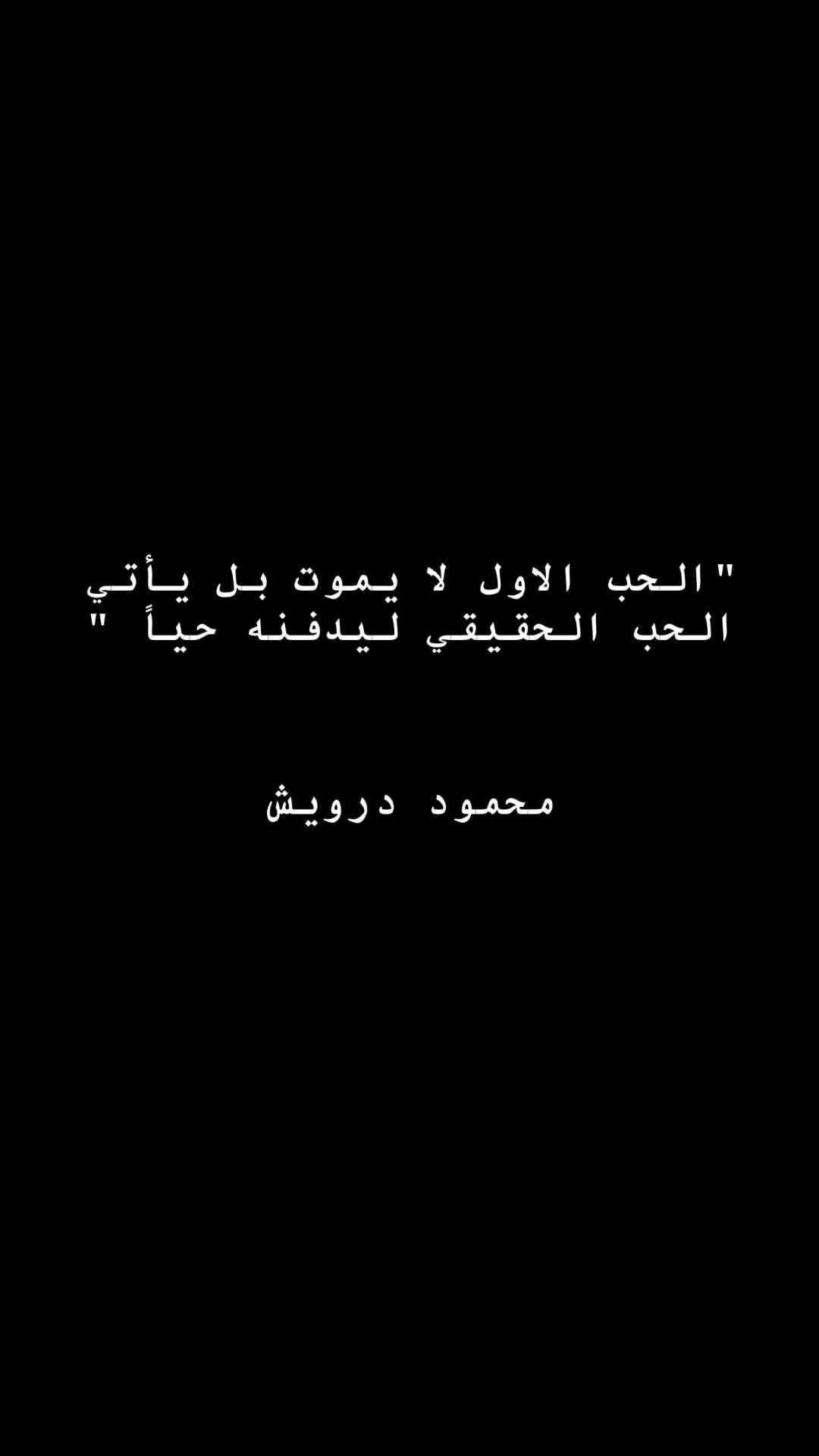 Quotes اقتباسات Quotes Beautiful Quotes Life Quotes