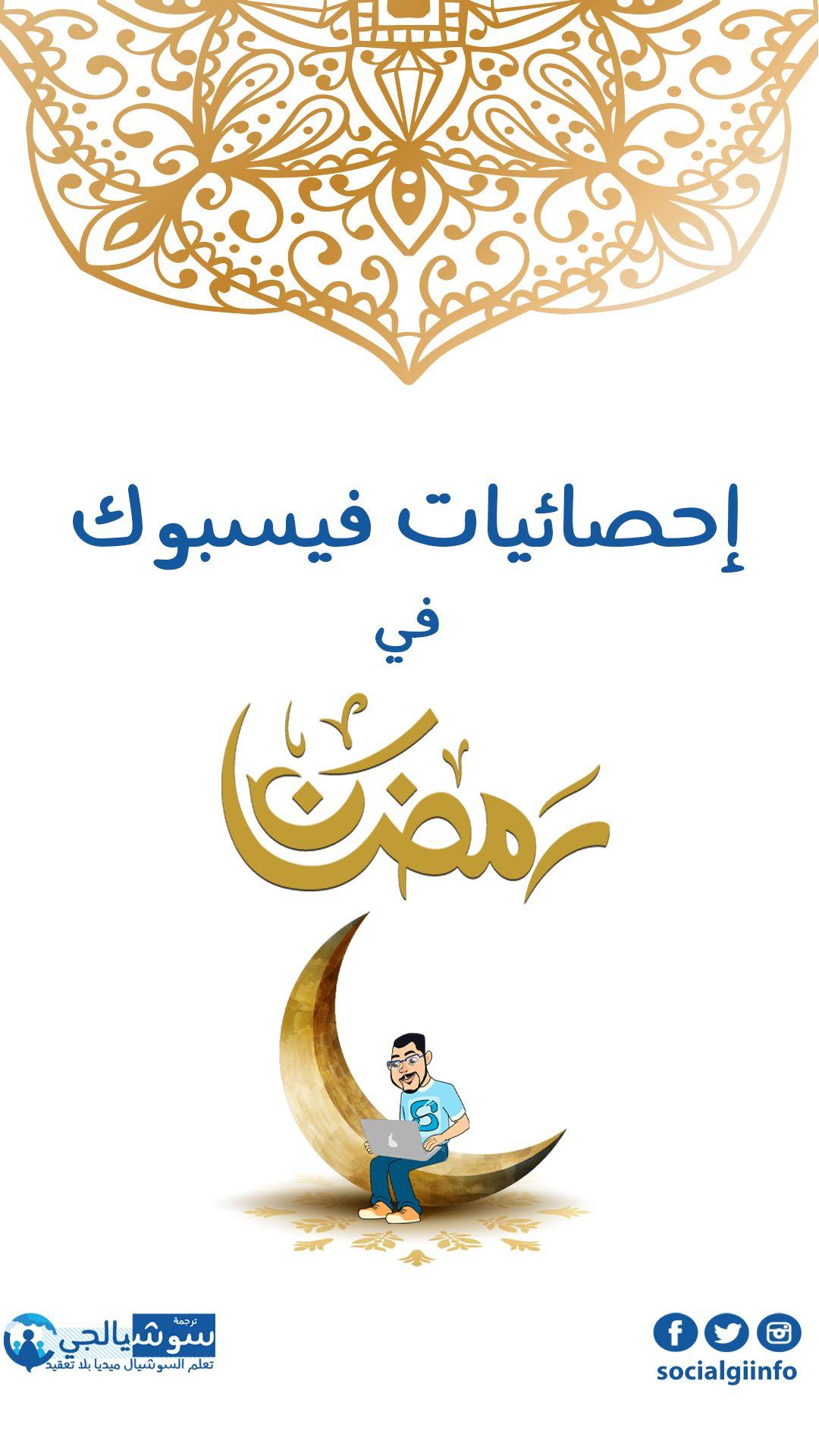 إحصائيات فيسبوك في رمضان Social Media Ramadan Social