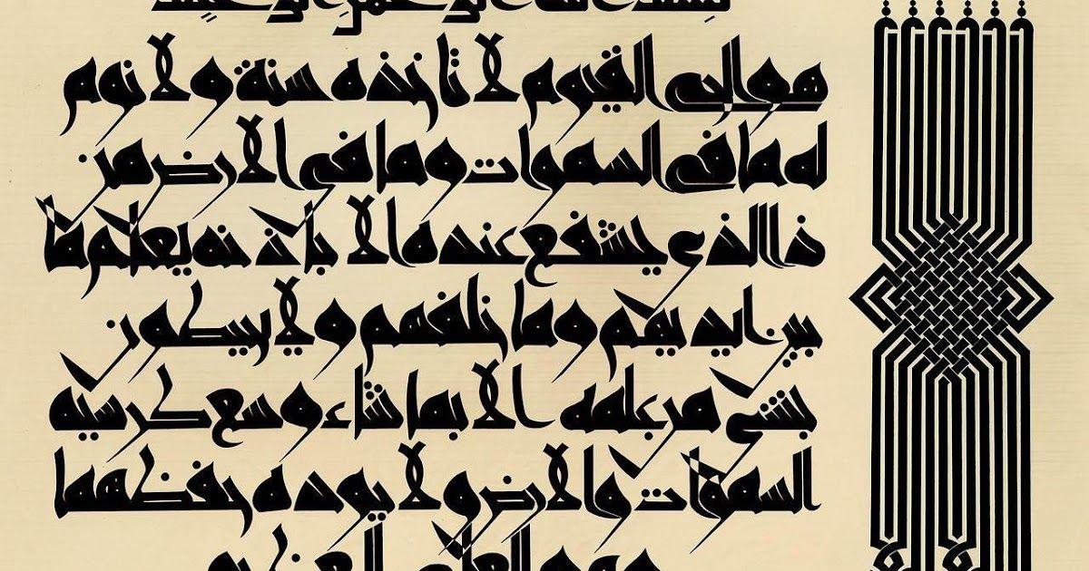 Kumpulan Gambar Kaligrafi Ayat Kursi. download koleksi