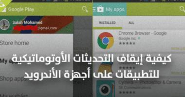 تحميل طريقة الغاء تحديث البرامج تلقائيا بالواي فاي Wifi بنقرة زر2020 Shopping App App I Shop