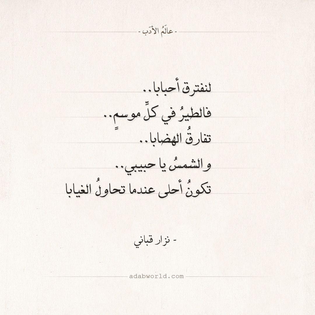 شعر نزار قباني لنفترق أحبابا عالم الأدب Arabic Quotes Quotes Math