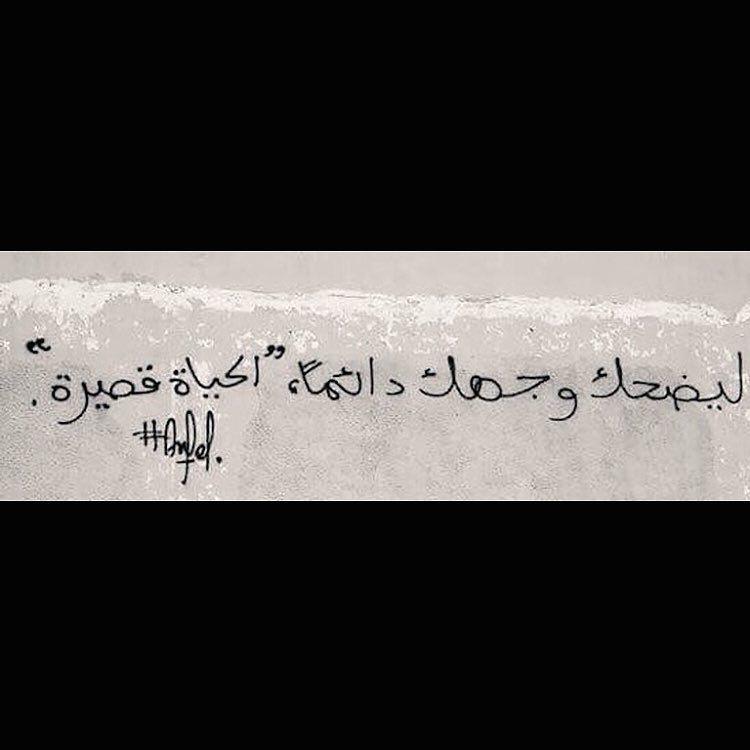 كلام الجدار Iraghd13 تويتر Arabic Calligraphy Calligraphy