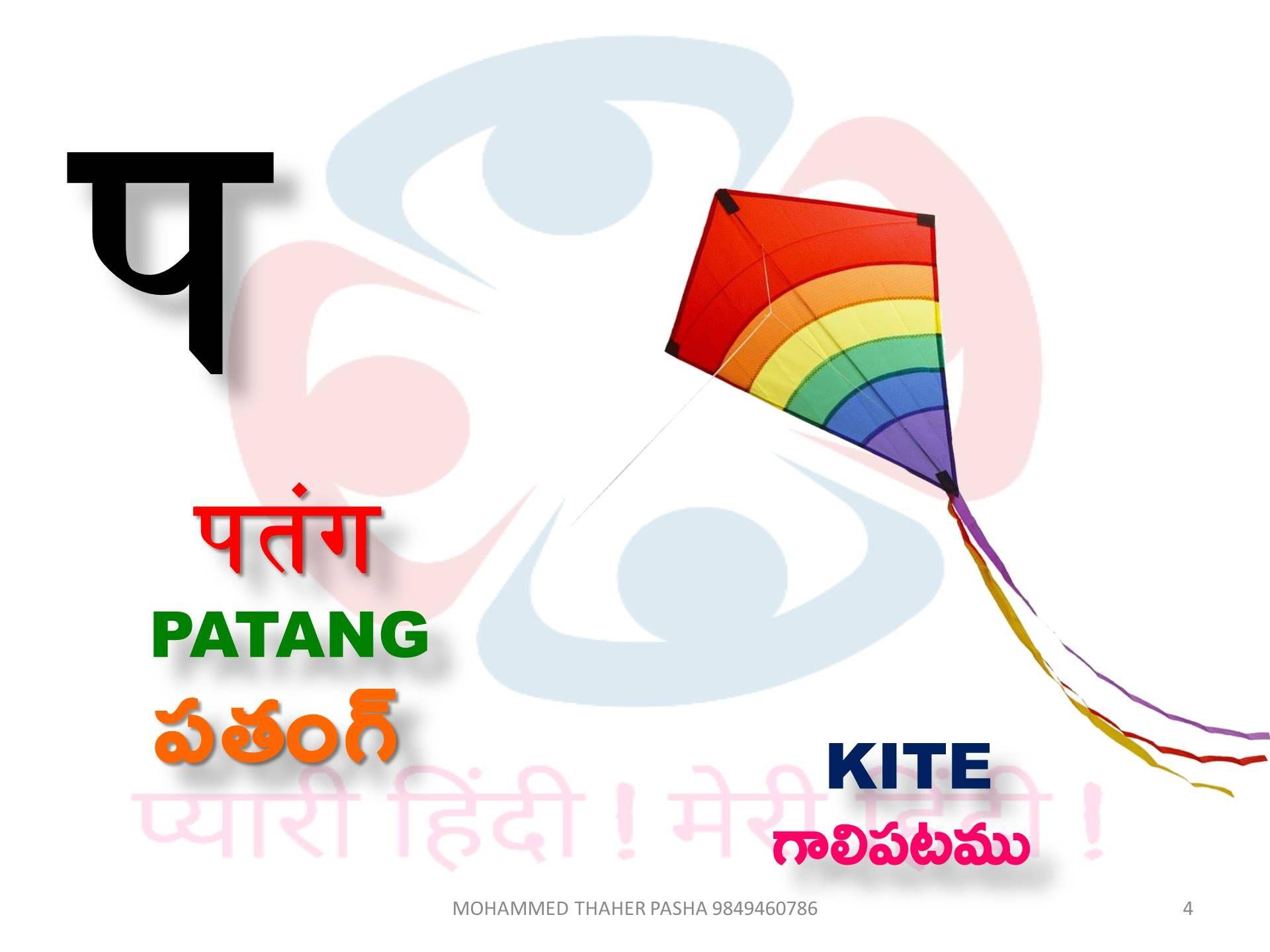 Creative And Innovative Hindi Alphabet Writing Alphabet Writing Hindi Alphabet Writing [ 1440 x 1920 Pixel ]