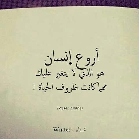 Pin By Sameer Shab On حسباالي أنتي حبيبتي ألي وبس Words Quotes Arabic Quotes Arabic Words