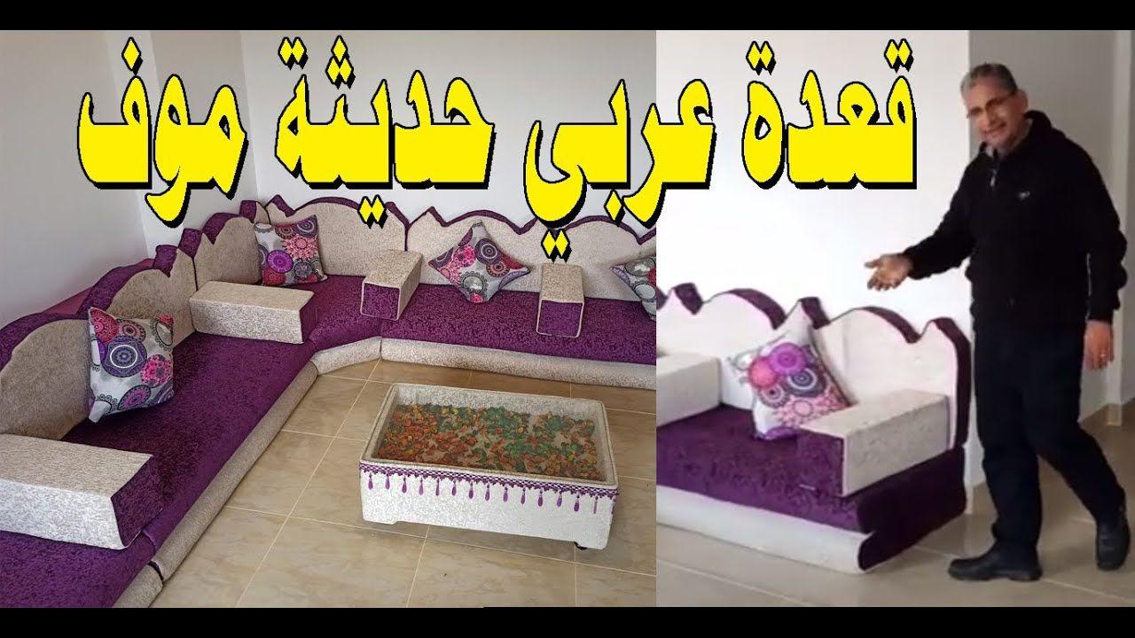 قعدة عربي مجلس عربي حديث موف في سكري من احدث تصميمنا وانتاجنا باسفنج الر Toddler Bed Bed Home Decor