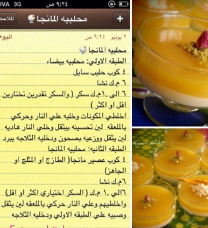 منقول مهلبية بلمانجا Arabic Food Middle Eastern Sweets Arabic Sweets