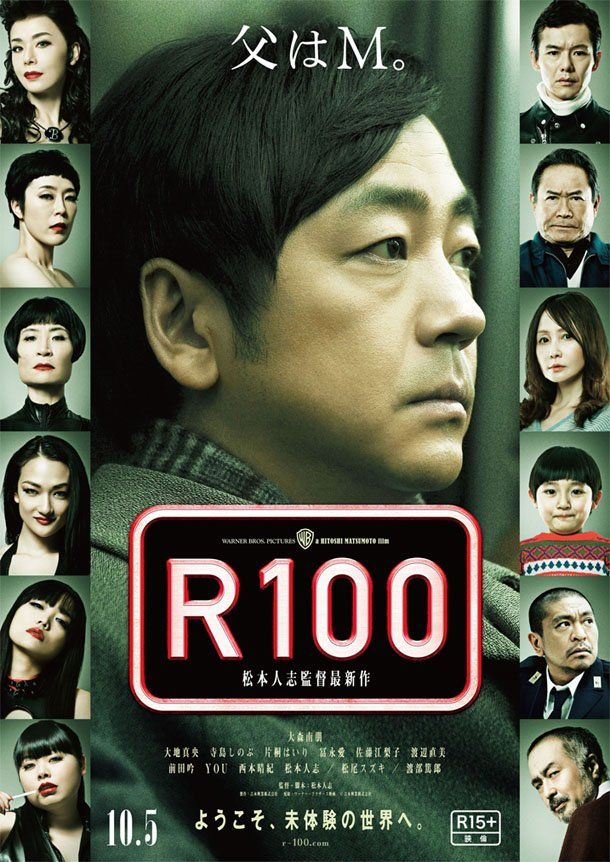 is a 2013 Japanese movie and the fourth feature film directed by Hitoshi  Matsumoto.In September it was announced that Drafthouse Films had acquired  the ...