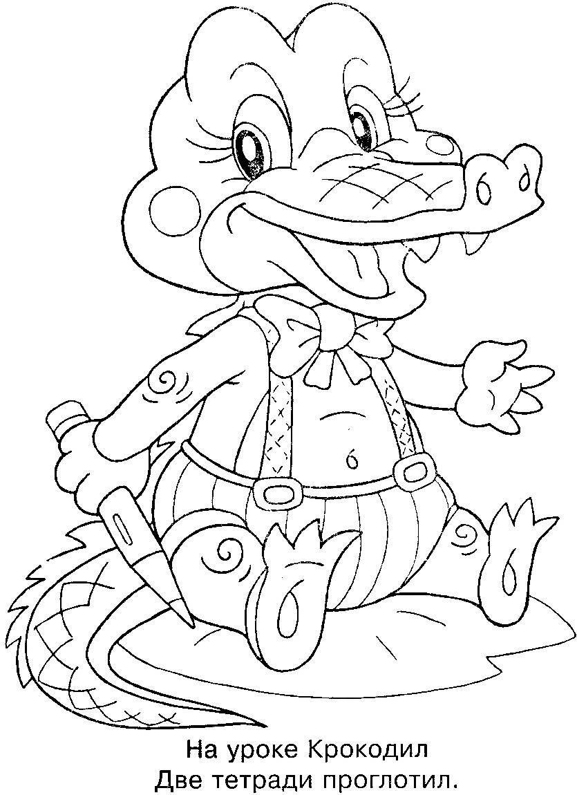 крокодил рисунок для раскрашивания этот сериал