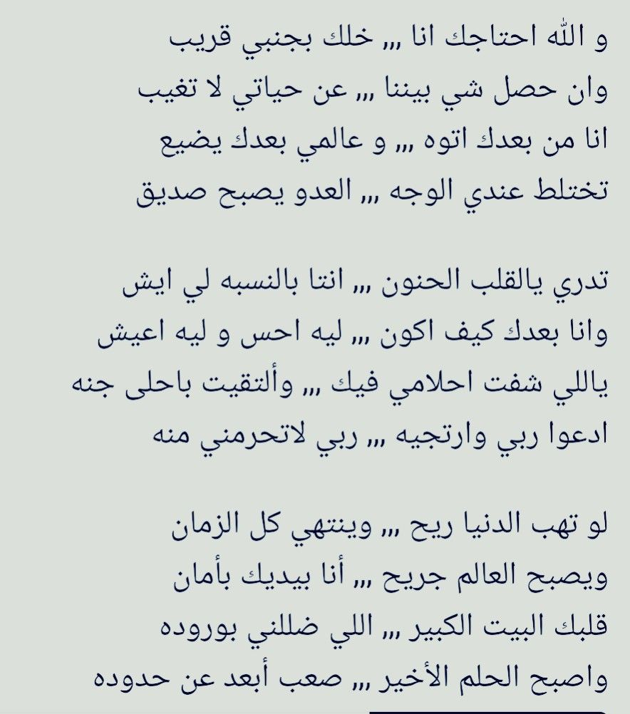 Pin By Najd On خواطر وشعر Math Math Equations