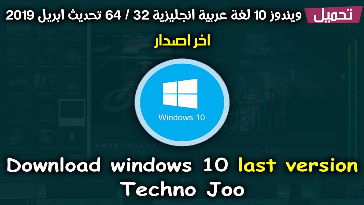 تحميل ويندوز 10 لغة انجليزية و عربية 32 64 بت نسخة خام تحديث ابريل 2019 Windows 10 Incoming Call Screenshot Windows
