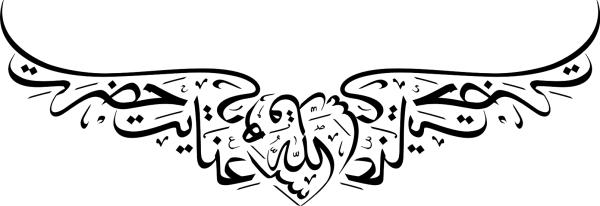 Kundalini | Masters of life & crystals | Calligraphy tattoo