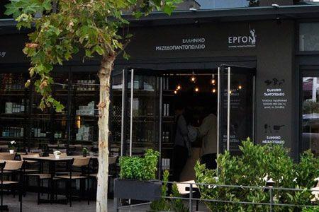 Eστιατόριο Εργον - Εστιατόρια | γαστρονόμος Νεα Ερυθραια