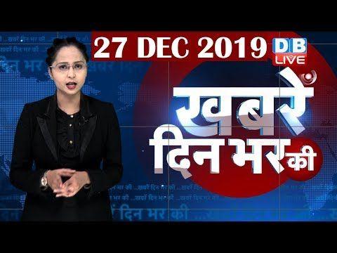 din bhar ki khabar news of the day, hindi news india