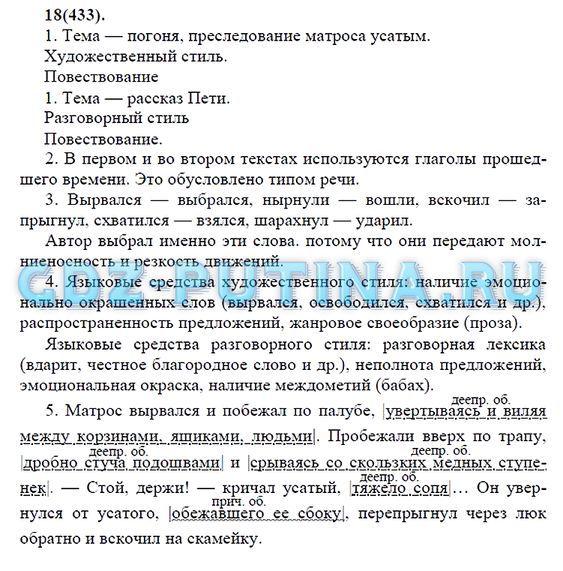 Гдз учебник русского языка разумовская 7 класс 2018 год