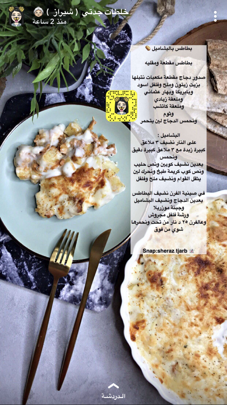 Pin By Alhanoof Com On Food Diy Food Recipes Food Dishes Food Receipes