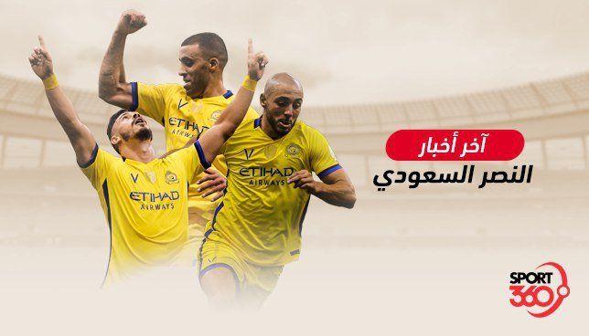 نشرة أخبار نادي النصر السعودي اليوم الأحد 15 12 2019 Football Sports Wrestling