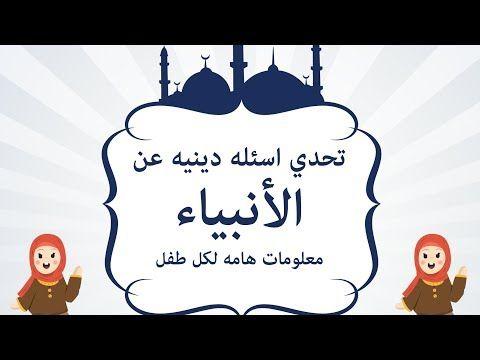مسابقات تحدي للاطفال اسئله عن الانبياء والرسل قصص اطفال Youtube Arabic Kids Ramadan Activities Islam For Kids