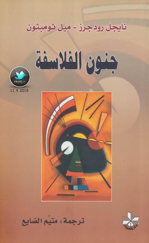 كتاب جنون الفلاسفة Pdf نايجل رودجرز ميل ثومبثون مكتبة عابث الإلكترونية Ebooks Free Books Arabic Books Books To Read