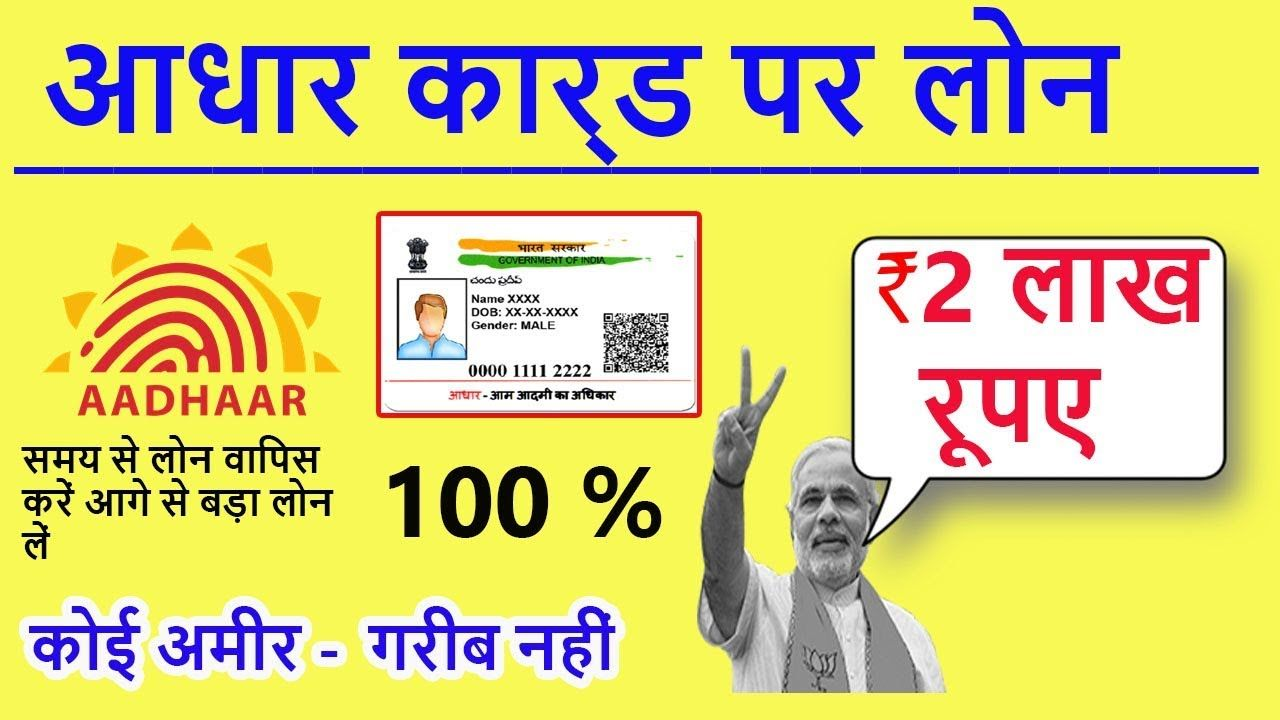 Pin On Personal Loan Aadhar Card Aadhar Card Loan Without Any Documents Uidai Card Par Loan