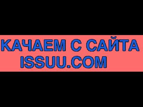 Как скачать книгу с issuu com [rus]/Download from site issuu
